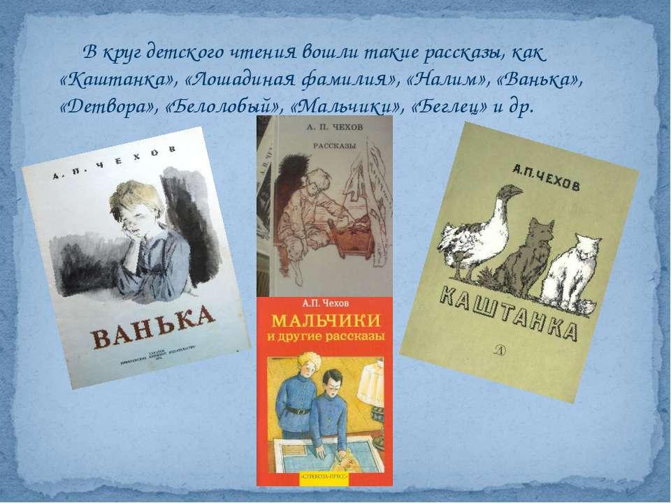 В круг детского чтения вошли такие рассказы, как «Каштанка», «Лошадиная фамил...