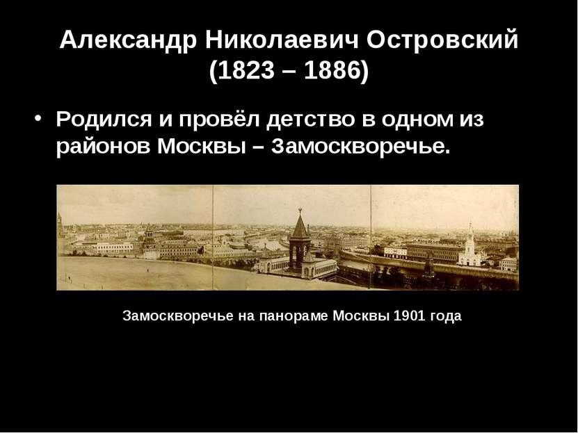 Александр Николаевич Островский (1823 – 1886) Родился и провёл детство в одно...