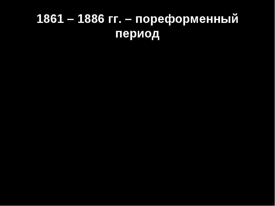 1861 – 1886 гг. – пореформенный период Сатирические пьесы: «Бешеные деньги», ...
