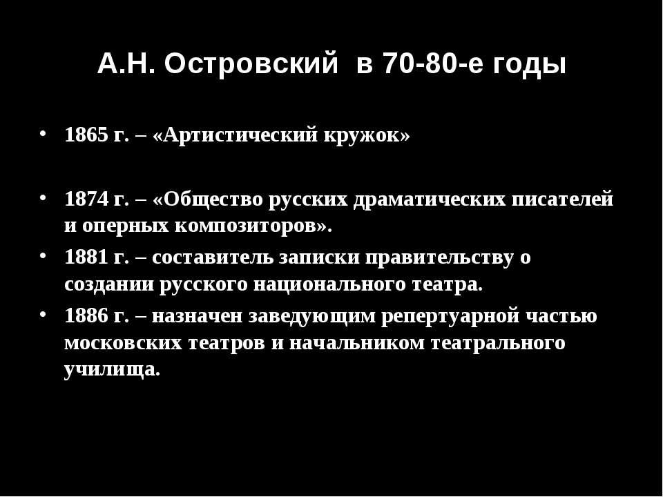 А.Н. Островский в 70-80-е годы 1865 г. – «Артистический кружок» 1874 г. – «Об...