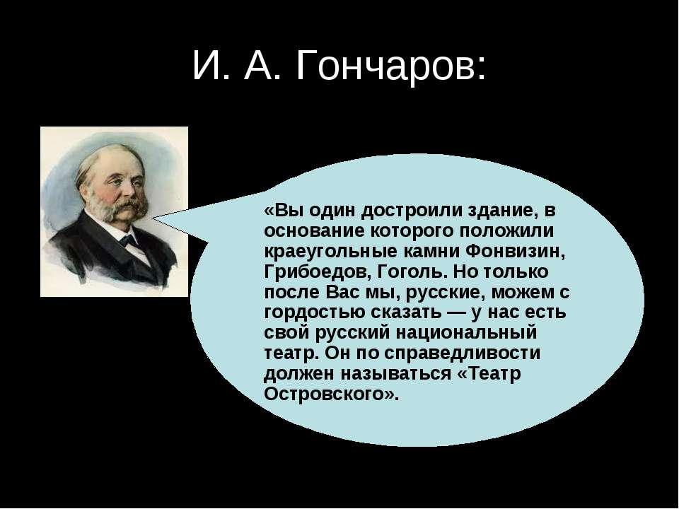 И. А. Гончаров: «Вы один достроили здание, в основание которого положили крае...