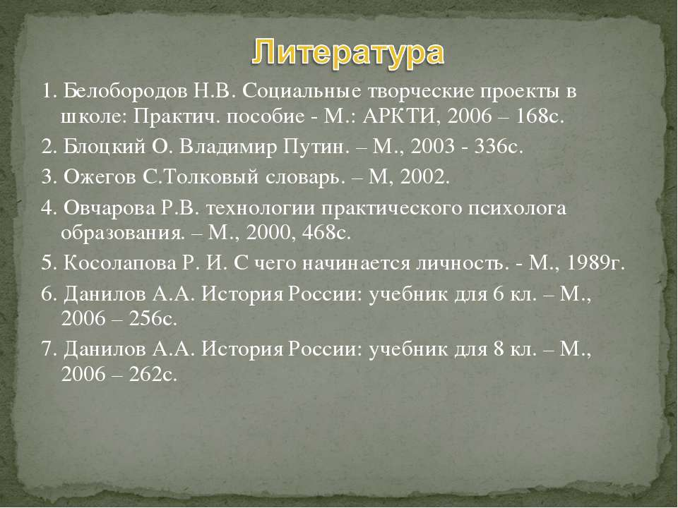 1. Белобородов Н.В. Социальные творческие проекты в школе: Практич. пособие -...