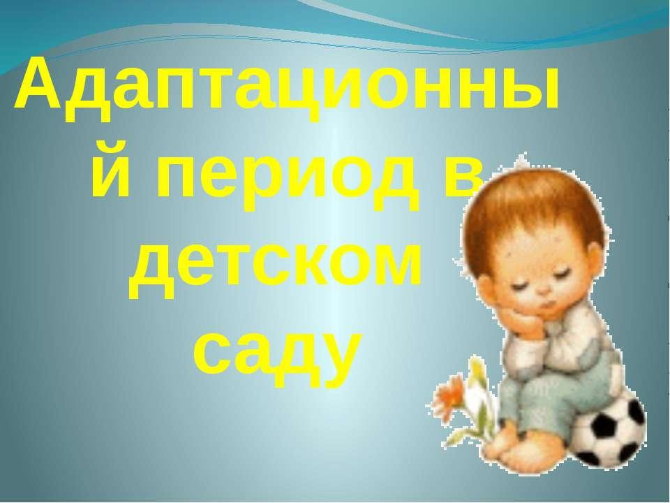 Адаптационный период в детском саду