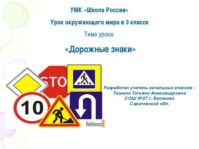 УМК «Школа России» Урок окружающего мира в 3 классе Тема урока: «Дорожные зна...