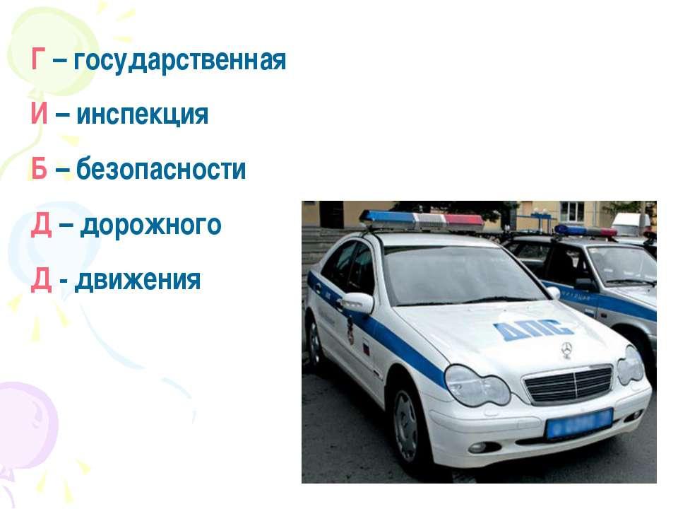 Г – государственная И – инспекция Б – безопасности Д – дорожного Д - движения