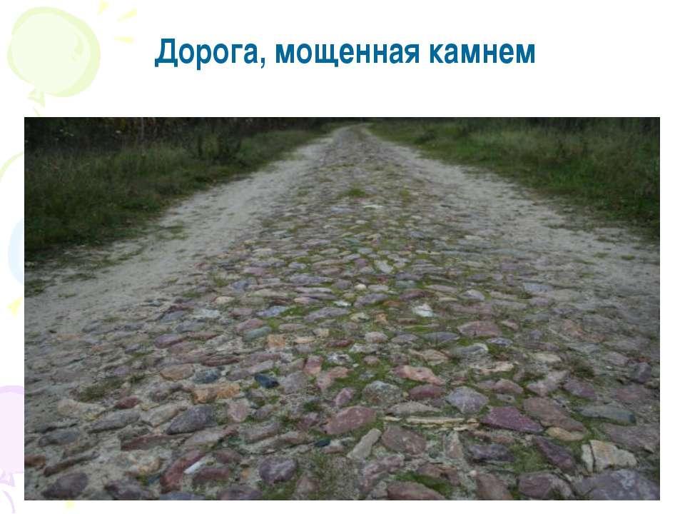 Дорога, мощенная камнем