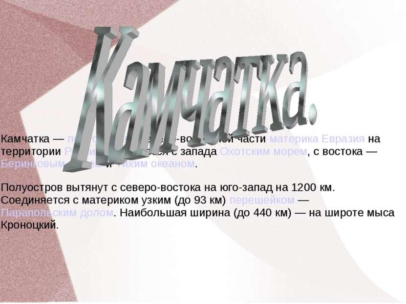 Камчатка— полуостров в северо-восточной части материка Евразия на территории...