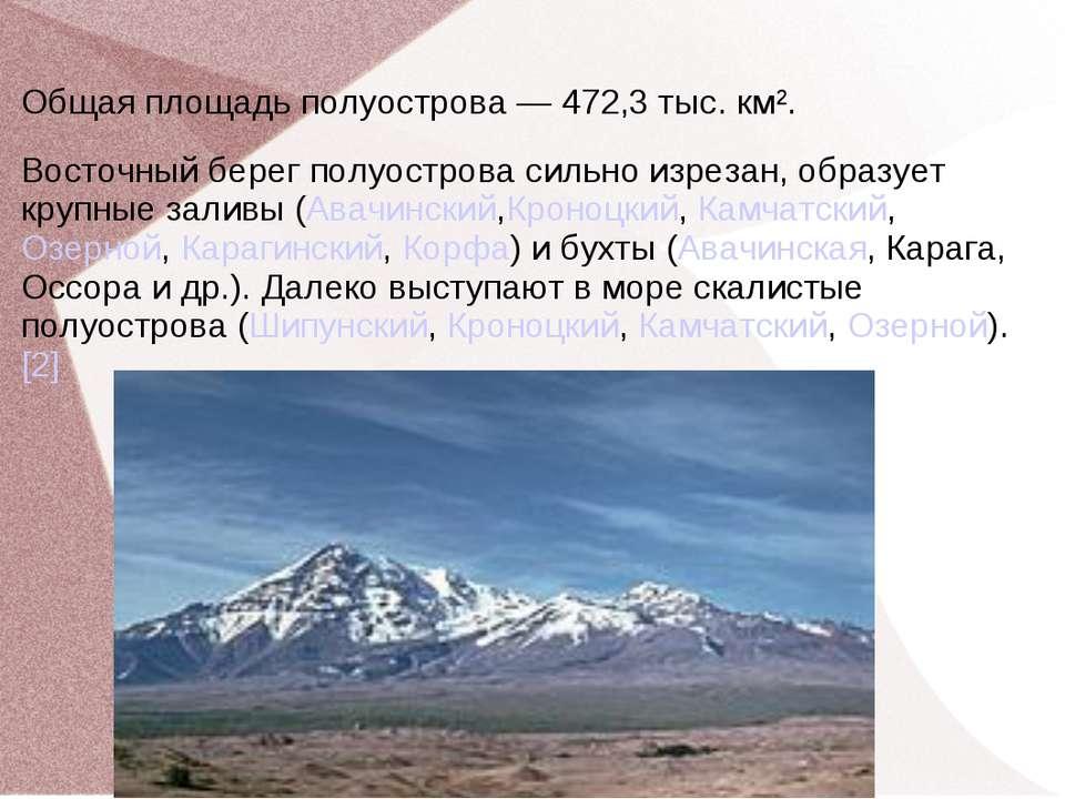 Общая площадь полуострова— 472,3 тыс. км². Восточный берег полуострова сильн...