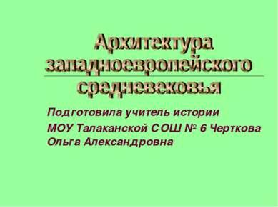 Подготовила учитель истории МОУ Талаканской СОШ № 6 Черткова Ольга Александровна