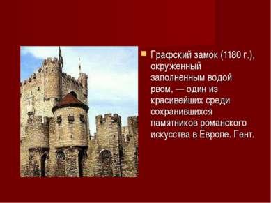 Графский замок (1180 г.), окруженный заполненным водой рвом, — один из красив...