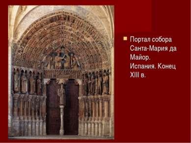 Портал собора Санта-Мария да Майор. Испания. Конец XIII в.