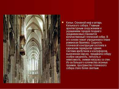Кельн. Основной неф и алтарь Кельнского собора. Главным архитектурным сооруже...