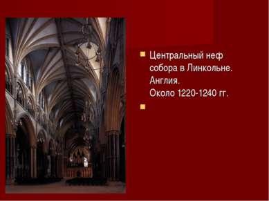 Центральный неф собора в Линкольне. Англия. Около 1220-1240 гг.
