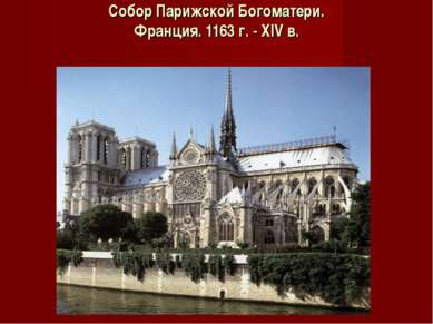 Собор Парижской Богоматери. Франция. 1163 г. - XIV в.