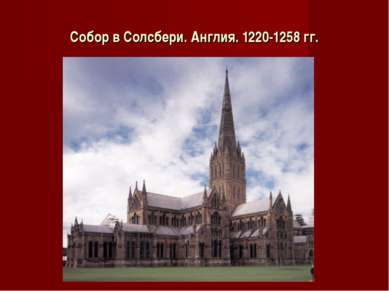 Собор в Солсбери. Англия. 1220-1258 гг.