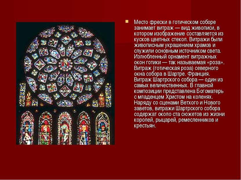 Место фрески в готическом соборе занимает витраж — вид живописи, в котором из...