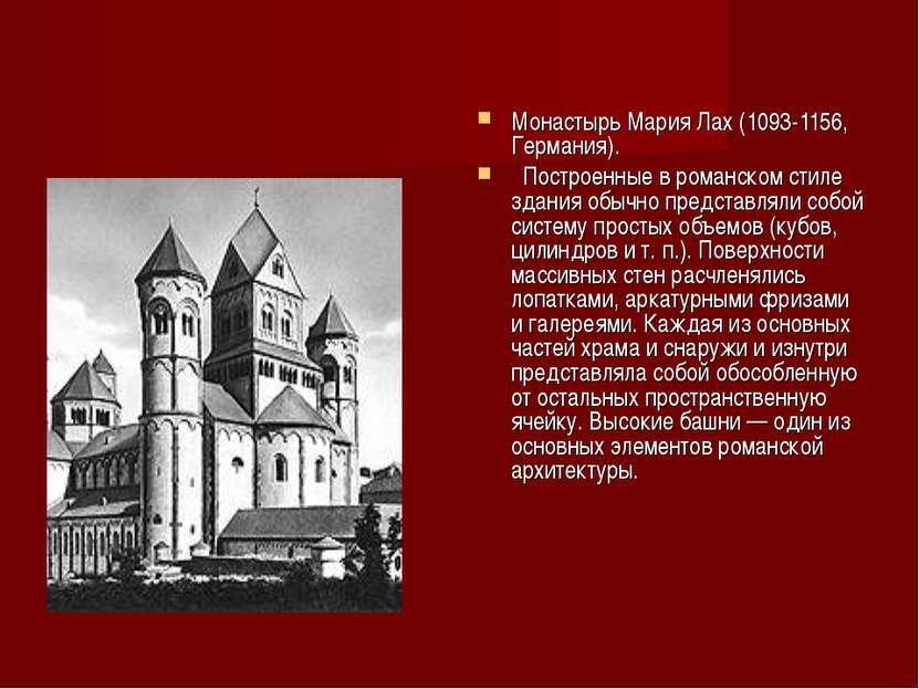 Монастырь Мария Лах (1093-1156, Германия). Построенные в романском стиле здан...