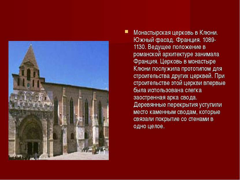 Монастырская церковь в Клюни. Южный фасад. Франция. 1089-1130. Ведущее положе...