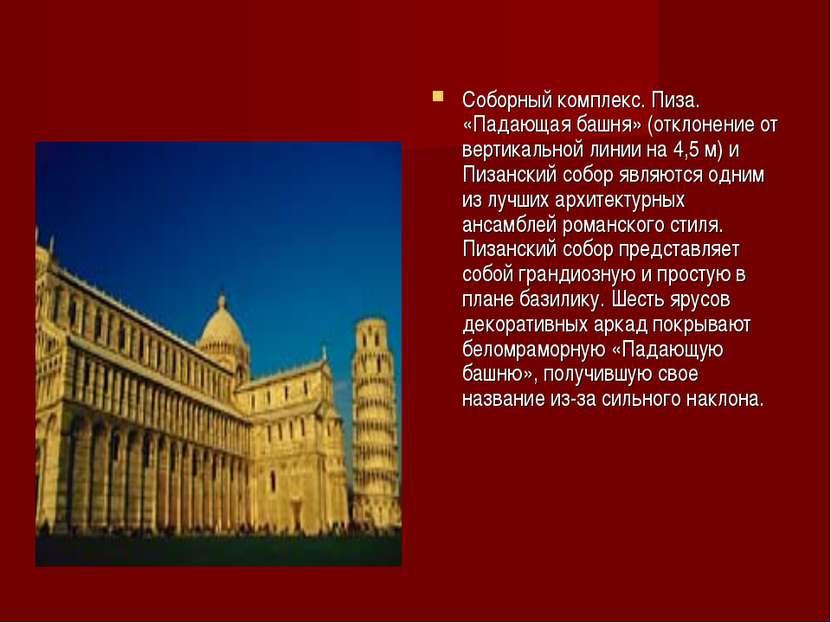 Соборный комплекс. Пиза. «Падающая башня» (отклонение от вертикальной линии н...