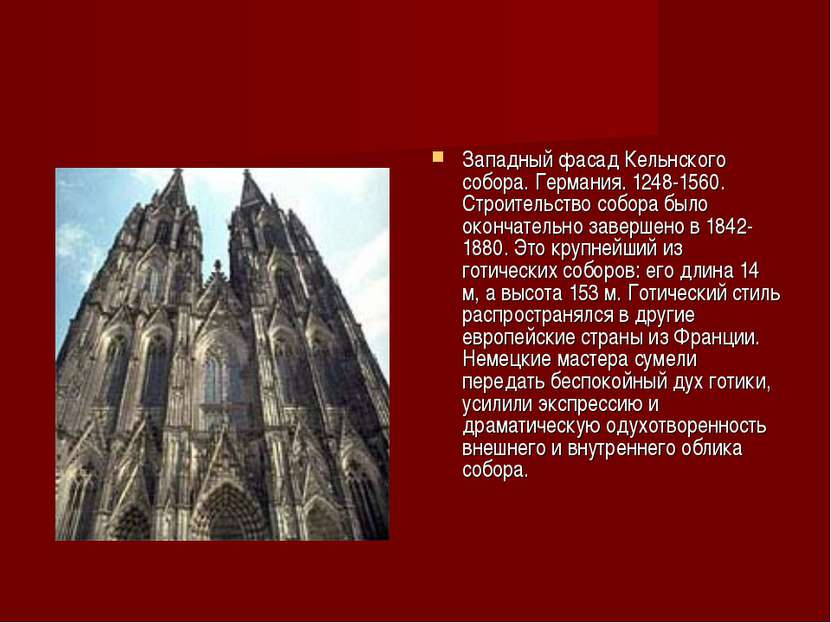 Западный фасад Кельнского собора. Германия. 1248-1560. Строительство собора б...