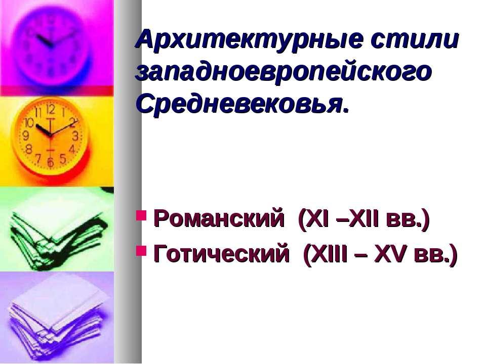 Архитектурные стили западноевропейского Средневековья. Романский (XI –XII вв....