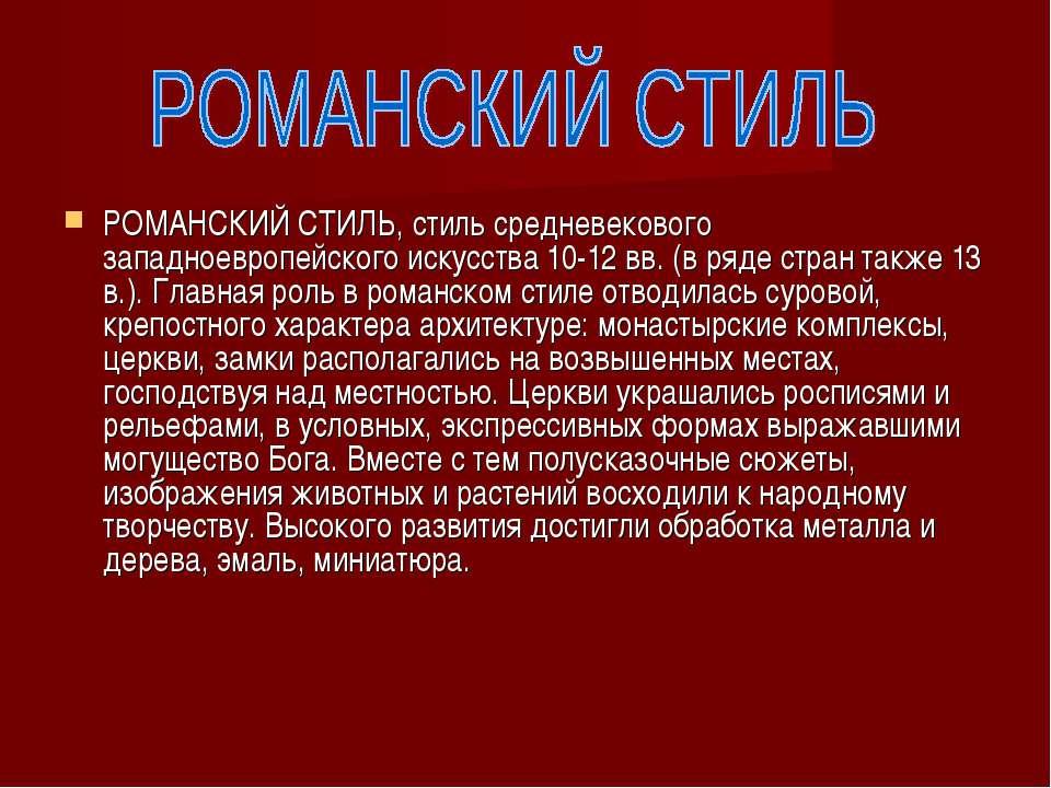 РОМАНСКИЙ СТИЛЬ, стиль средневекового западноевропейского искусства 10-12 вв....