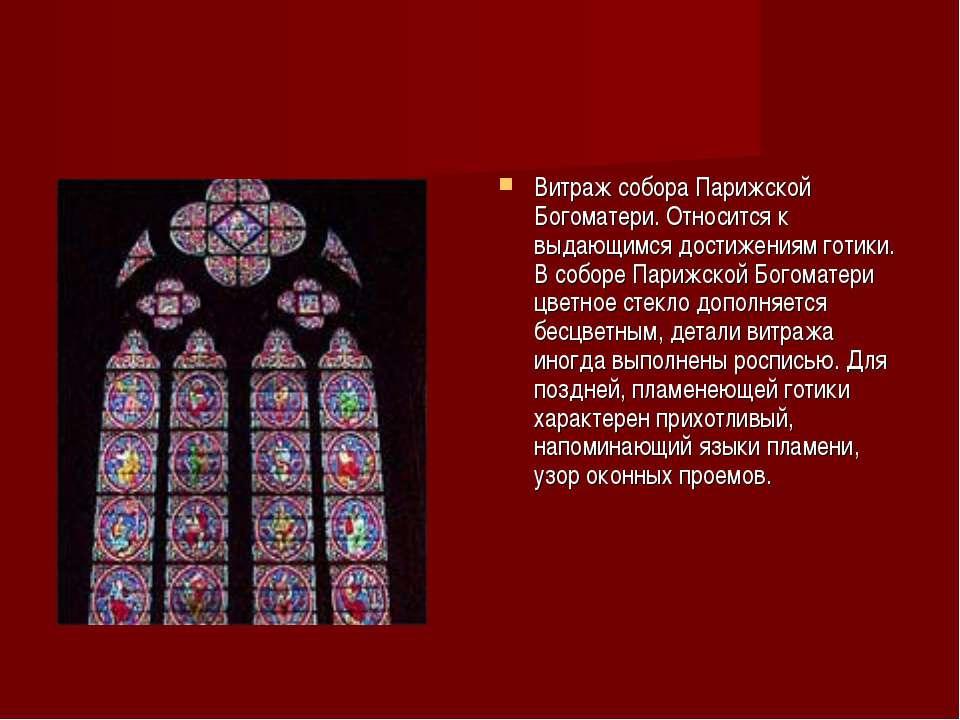 Витраж собора Парижской Богоматери. Относится к выдающимся достижениям готики...