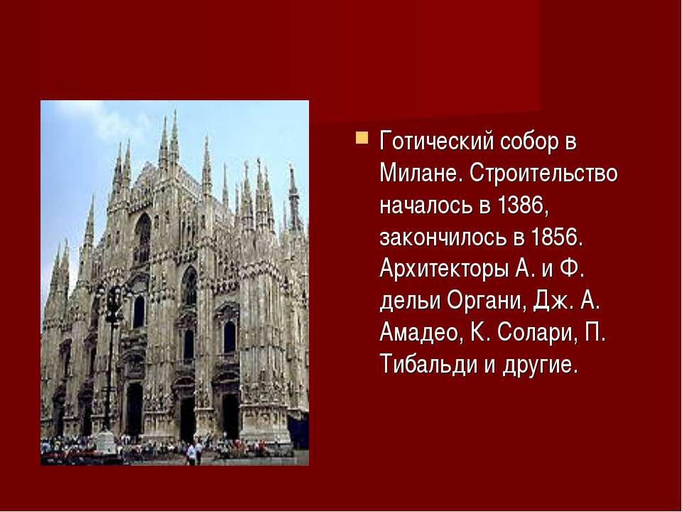 Готический собор в Милане. Строительство началось в 1386, закончилось в 1856....