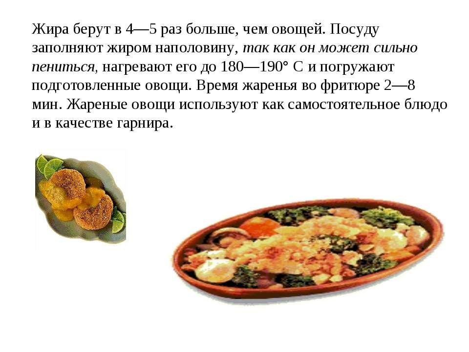 Жира берут в 4—5 раз больше, чем овощей. Посуду заполняют жиром наполовину, т...