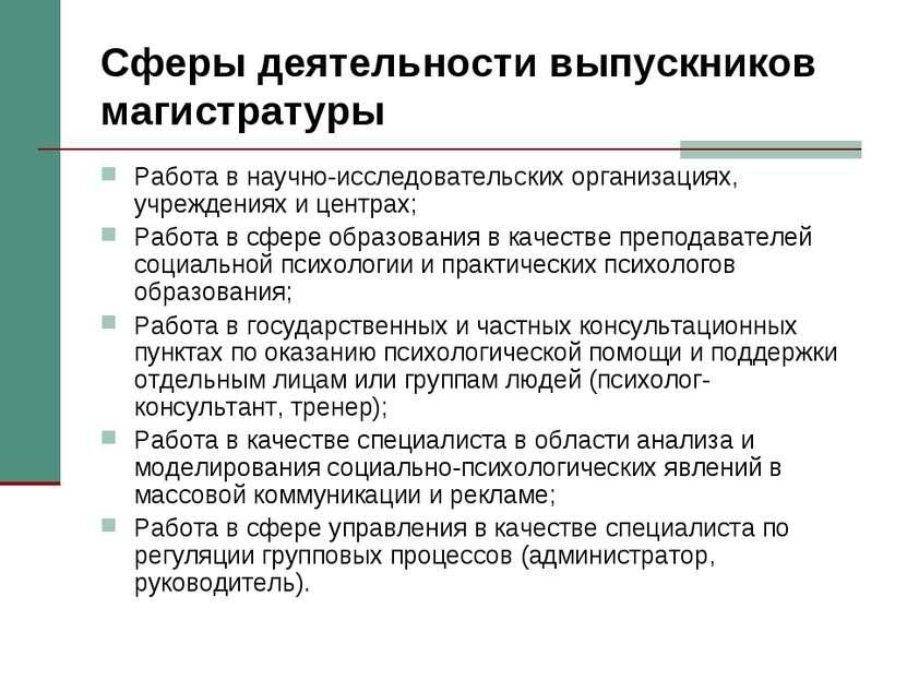 Сферы деятельности выпускников магистратуры Работа в научно-исследовательских...