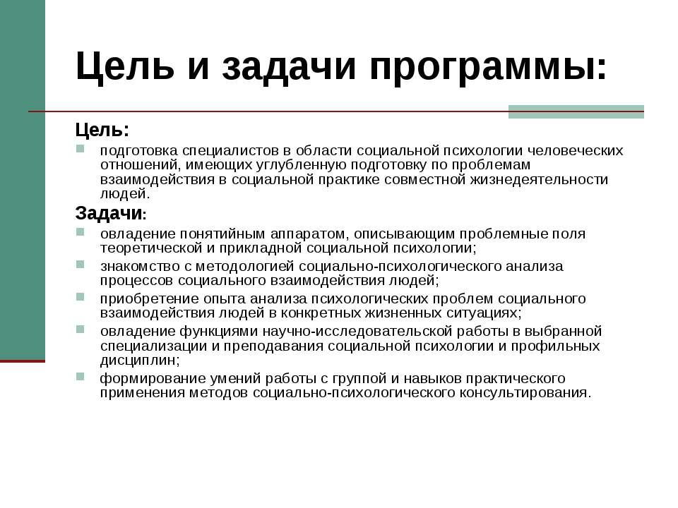 Цель и задачи программы: Цель: подготовка специалистов в области социальной п...