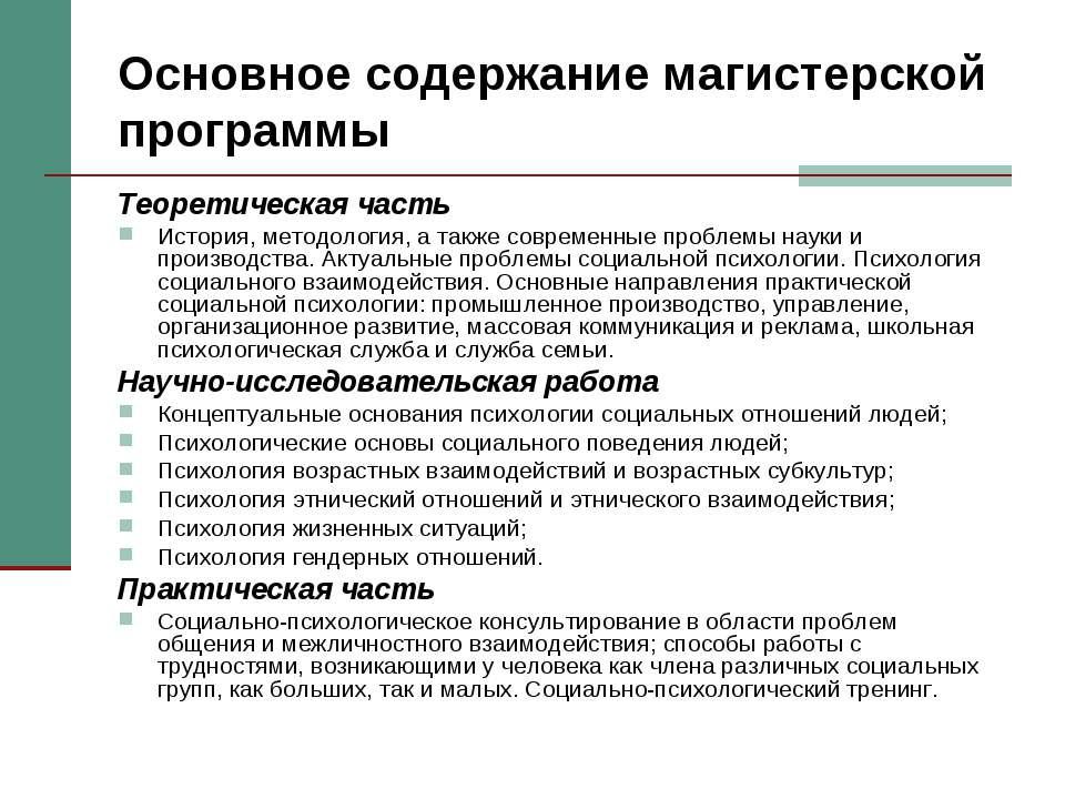 Основное содержание магистерской программы Теоретическая часть История, метод...
