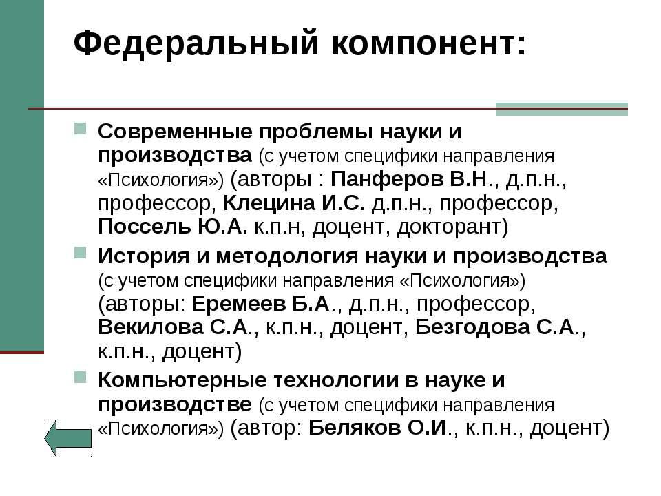 Федеральный компонент: Современные проблемы науки и производства (с учетом сп...