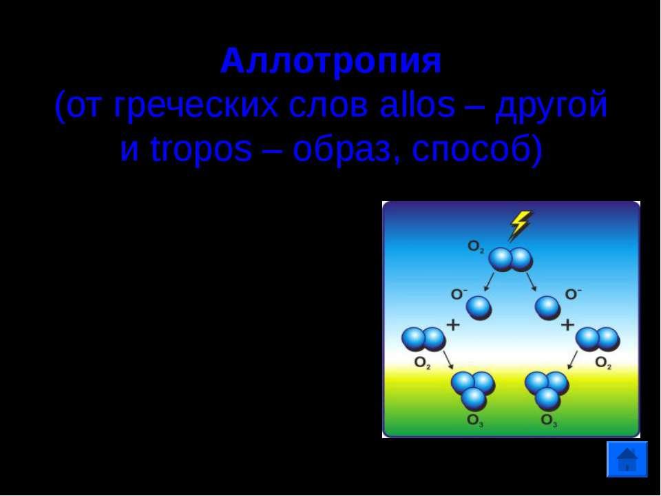 Аллотропия (от греческих слов allos – другой и tropos – образ, способ) Способ...