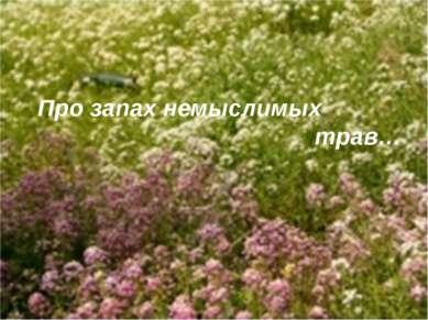 Про запах немыслимых трав…