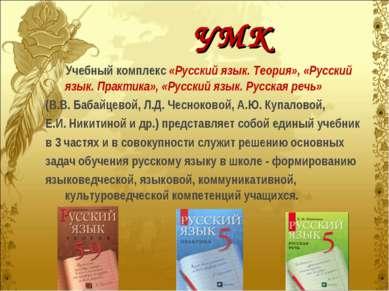 УМК Учебный комплекс «Русский язык. Теория», «Русский язык. Практика», «Русск...