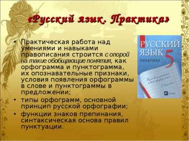 «Русский язык. Практика» Практическая работа над умениями и навыками правопис...