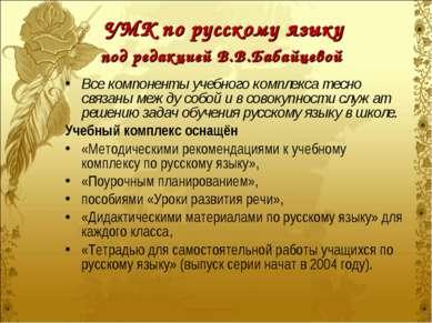 УМК по русскому языку под редакцией В.В.Бабайцевой Все компоненты учебного ко...