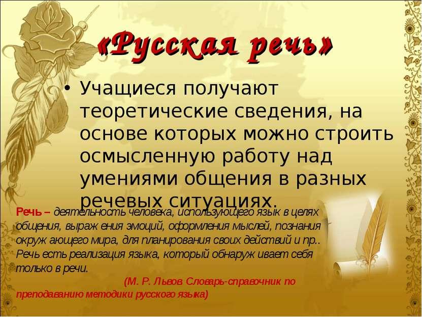 «Русская речь» Учащиеся получают теоретические сведения, на основе которых мо...