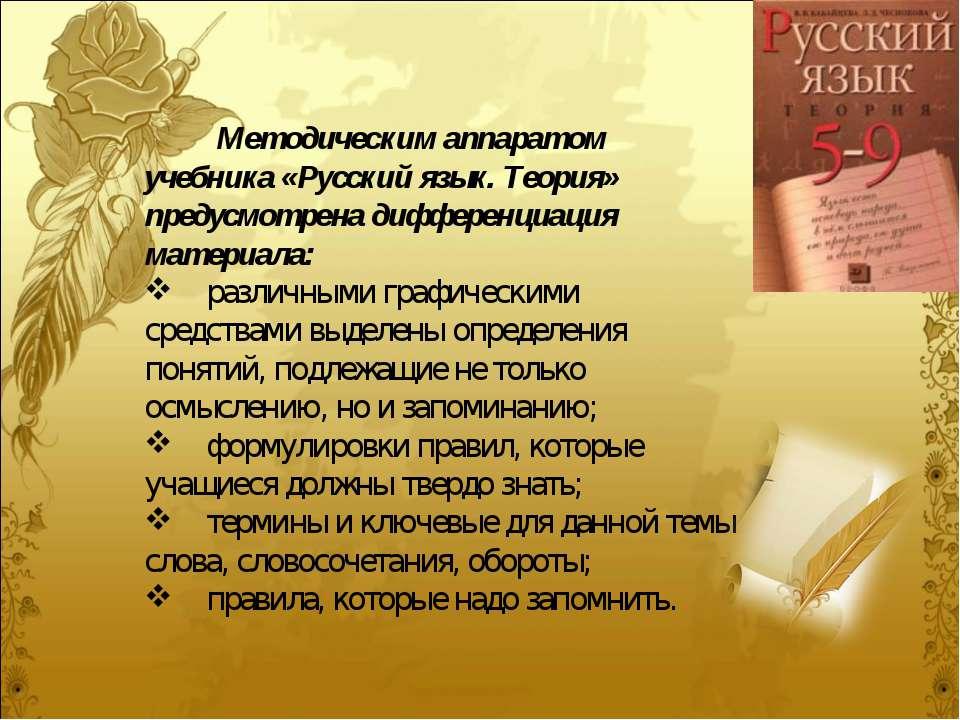 Методическим аппаратом учебника «Русский язык. Теория» предусмотрена дифферен...