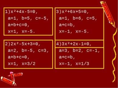 3)х²+6х+5=0, а=1, b=6, с=5, а+c=b, x=-1, x=-5. 1)х²+4х-5=0, а=1, b=5, с=-5, а...