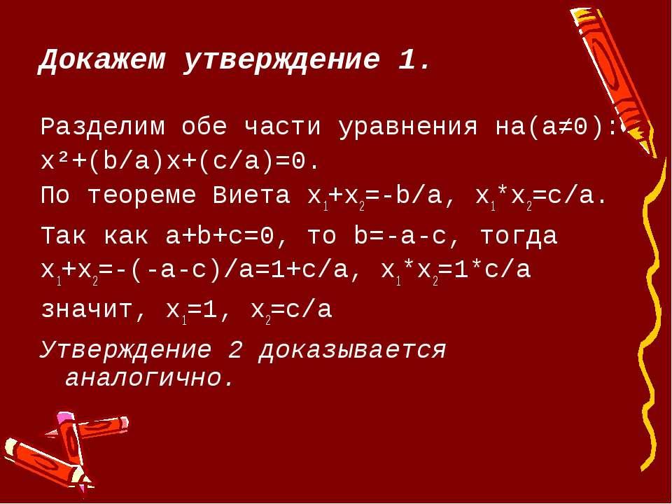 Докажем утверждение 1. Разделим обе части уравнения на(a≠0): x²+(b/a)х+(c/a)=...
