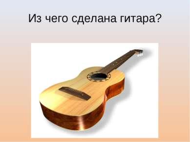 Из чего сделана гитара?
