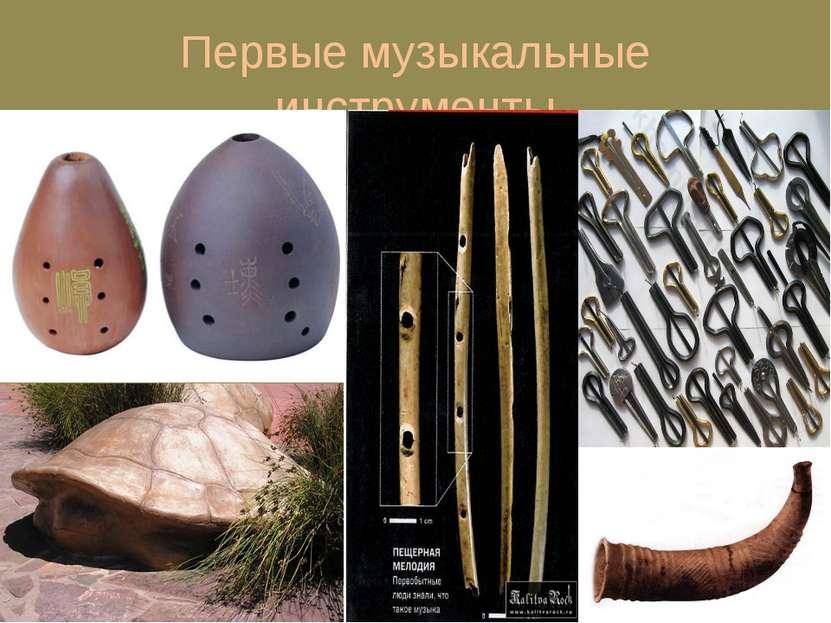 Первые музыкальные инструменты