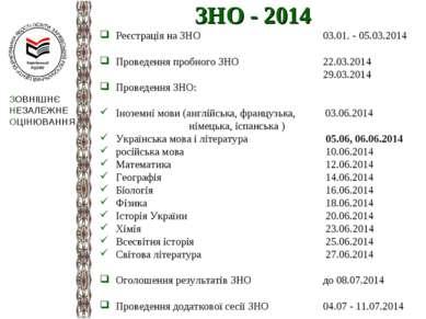 ЗНО - 2014 Реєстрація на ЗНО 03.01. - 05.03.2014 Проведення пробного ЗНО 22.0...