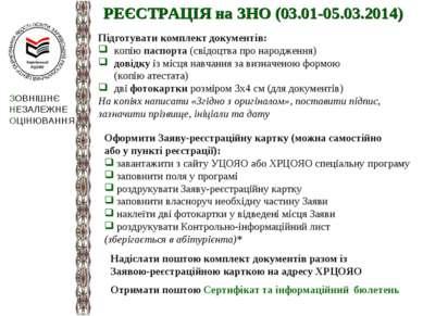 РЕЄСТРАЦІЯ на ЗНО (03.01-05.03.2014) Підготувати комплект документів: копію п...
