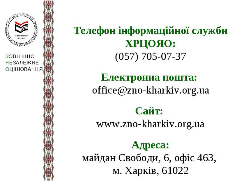 Телефон інформаційної служби ХРЦОЯО: (057) 705-07-37 Електронна пошта: office...