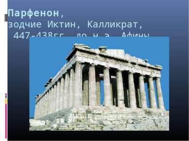 Парфенон, зодчие Иктин, Калликрат, 447-438гг. до н.э. Афины