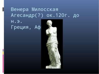 Венера Милосская Агесандр(?) ок.120г. до н.э. Греция, Афины