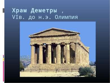 Храм Деметры , VIв. до н.э. Олимпия